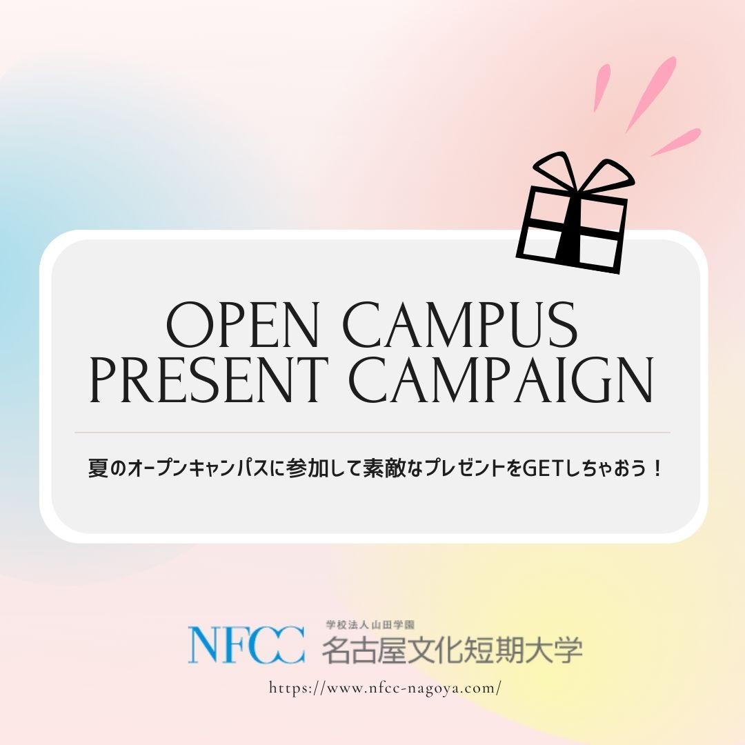 オープンキャンパス~夏のオープンキャンパス プレゼントキャンペーン!~