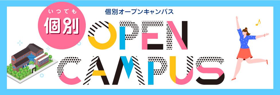 個別オープンキャンパス