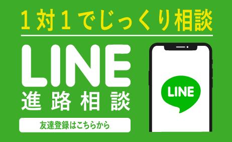 LINE進路相談